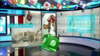 تفاعلكم: ماهي عواقب شتم الأصدقاء عبر واتس أب في الامارات.