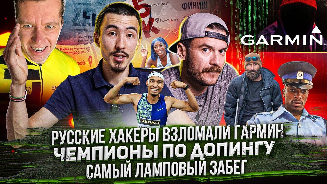 Русские хакнули Garmin / Кения - столица допинга / На забеге судья выстрелил всю обойму