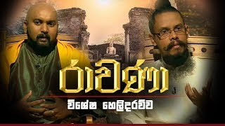 RAVANA | Episode 36 | රාවණා | SIYATHA TV Thumbnail