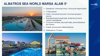 МАРСА АЛАМ новый курорт Египта отель ALBATROS SEA WORLD MARSA ALAM 5 обзор