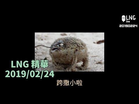 LNG精華 那些年的阿偉們 2019/02/24