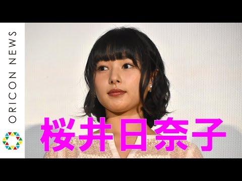 桜井日奈子、母の手紙に感涙「これはズルい」 映画『ママレード・ボーイ』公開記念舞台挨拶