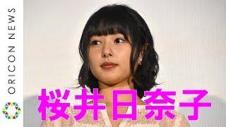 チャンネル登録:https://goo.gl/U4Waal 女優の桜井日奈子が28日、都内...