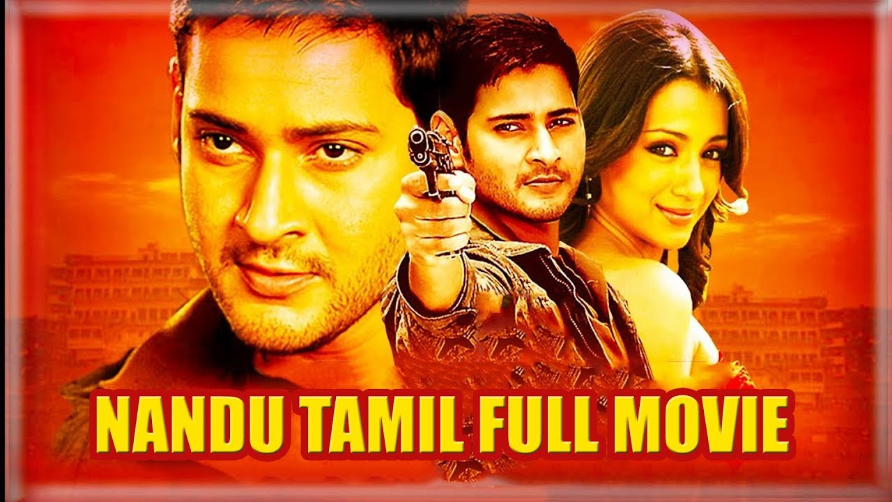 Download Nandu Full Tamil Movie   Mahesh Babu, Trisha Krishnan, Sonu Sood