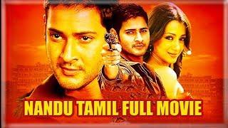Nandu Full Tamil Movie | Mahesh Babu, Trisha Krishnan, Sonu Sood