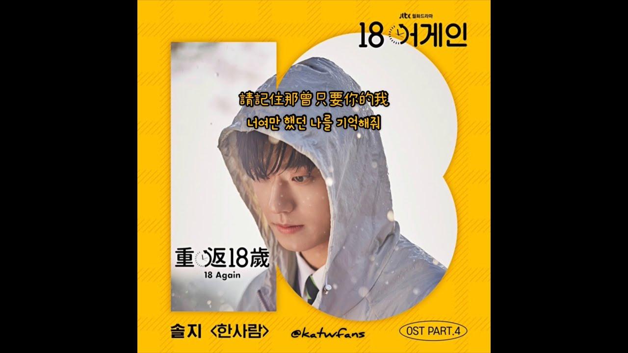 Download 【中韓歌詞 Lyrics/가사】 率智 (솔지) - 一個人 (한사람 / One Person) /重返18歲OST PART.4 / 18 어게인OST PART.4 (1080P)