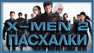 Пасхалки в фильме Люди Икс 2 / X-Men United [Easter Eggs]
