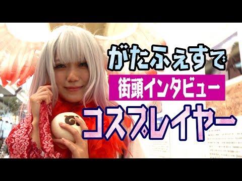 【コスプレイヤー】がたふぇすでレイヤーさんにインタビューしてみた 新潟市古町