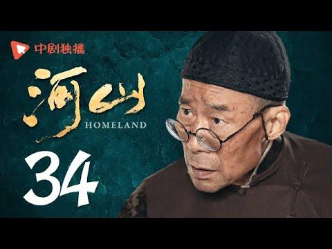 河山 34(秦海璐、张嘉译、王新军、李雪健、辛柏青 领衔主演)