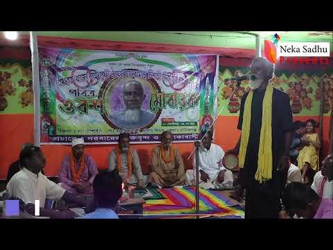Download Mokka Modina | New Baul Song | Doyal bari