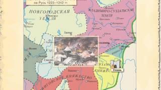 Монголо татарское нашествие
