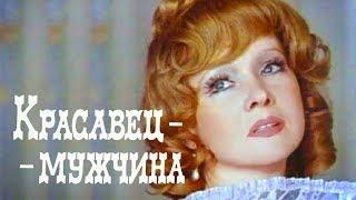 Красавец-мужчина. 2 серия (1978). Советский музыкальный фильм | Фильмы. Золотая коллекция