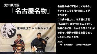 東海風流チャンネル 第四回目「名古屋名物」編 第四回目となる今回は、...