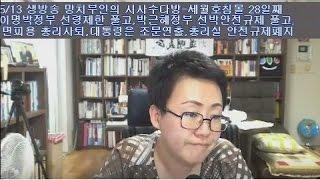 망치부인(전반전 2014. 05. 13) 박근혜 노무현대통령을 죽음으로 몰아갔던 검사 우병우를 민정수석으로 임명! 왜 국민을 자극 할까?