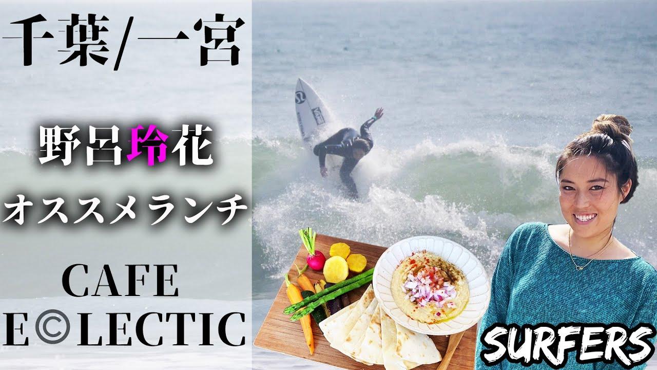 海上がりにオススメのランチ!千葉一宮の【CAFE ECLECTIC】