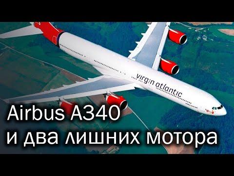 Airbus A340 - четырехдвигательный авиалайнер. История и описание самолета