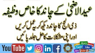 Eid Ul Adha Ke Chand Ka Khas Wazifa | Bari Eid ke Chand ka Qurani Wazifa | Zil Hajj Ke Khas Wazaif |
