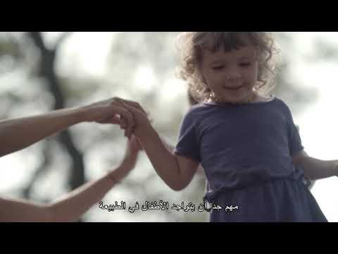 بداية الحياة   الاولاد والطبيعة