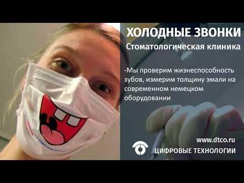 Колл-центр для стоматологической клиники