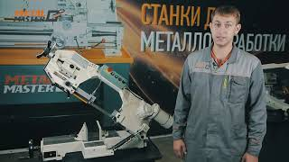 Ленточнопильный станок Metal Master BSG-812. Подробный обзор.