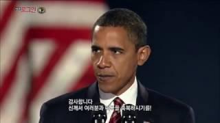 미국의 분열 - 흑인 대통령의 탄생 [EBS1 다큐로그인]
