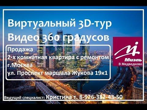 Недвижимость в Москве | 2х комнатная квартира | Миэль в Медведково | Проспект маршала Жукова д. 19к1