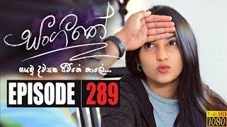Sangeethe   Episode 289 19th March 2020 Thumbnail