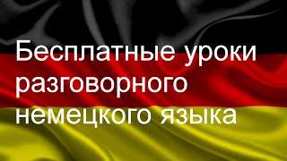 Разговорный немецкий язык.  Урок 6.