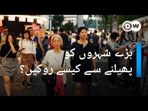 ہمارے شہروں کو منصوبہ بندی کی ضرورت ہے   DW Urdu