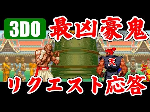 [3DO版] サガット vs 最凶豪鬼 - スーパーストリートファイターII X