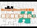 Office2019新機能 #02 翻訳機能が強化!