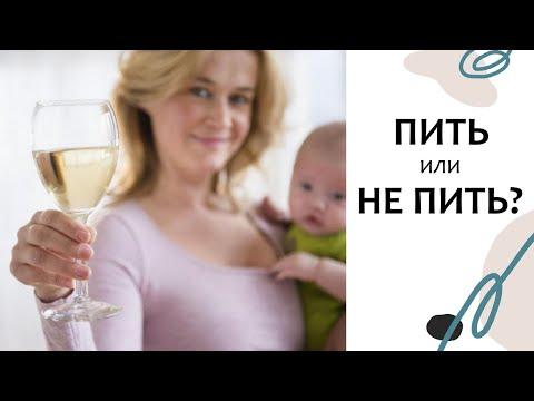 Выпуск 52. АЛКОГОЛЬ при ГРУДНОМ ВСКАРМЛИВАНИИ
