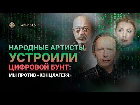 """Народные артисты устроили цифровой бунт:  Мы против """"концлагеря"""""""