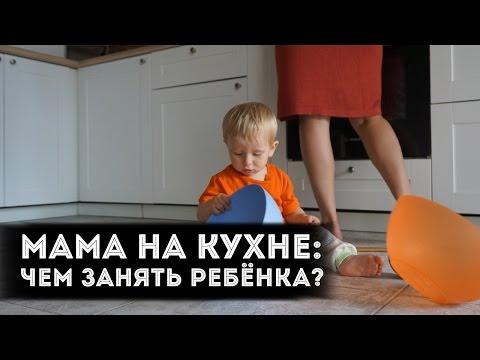 Мама на кухне: чем занять ребенка?!   от 0 до 2 лет