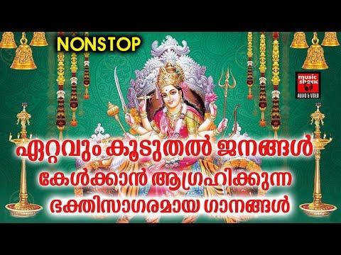 Devi Devotional Song # Hindu Devotional Songs Malayalam 2017 # Malayalam Hindu Devotional Songs 2017