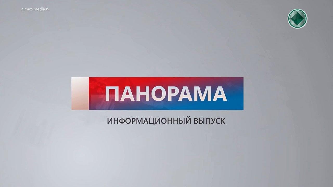 Информационный выпуск «Панорама» 14.06.2021