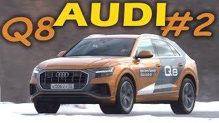 Ауди Q8 - Тест-ДрайВ #2 Александра Михельсона / Audi Q8 Обзор