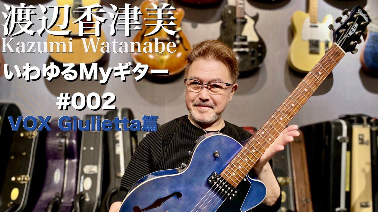渡辺香津美 いわゆるMyギター #002 VOX Giulietta篇