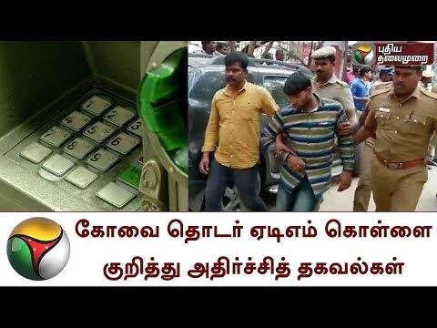 கோவை தொடர் ஏடிஎம் கொள்ளை குறித்து அதிர்ச்சித் தகவல்கள்: தீவிர விசாரணை   Coimbatore   ATM Machine