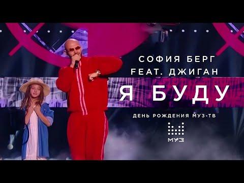 София Берг Feat. Джиган - Я буду (День Рождения МУЗ-ТВ в Кремле) Live 26.11.19