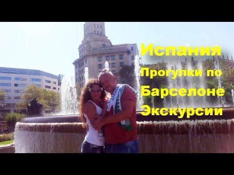 Испания Экскурсия и прогулки по Барселоне. Клубный тур Остров Сокровищ.