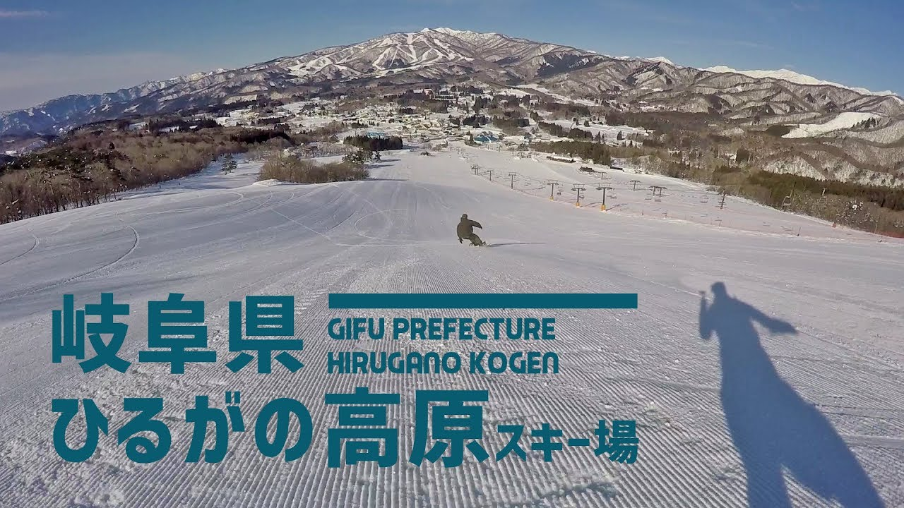 ひるがの 高原 スキー 場