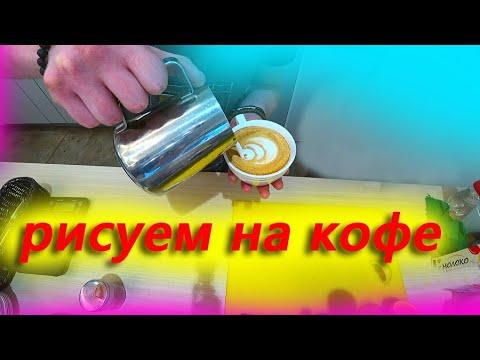 Лайфхак с кофе. Как сделать рисунок на кофе.