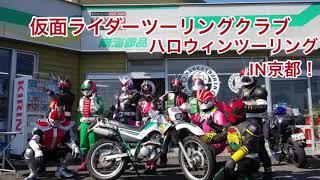 誤字してたので再投稿。 仮面ライダーツーリングクラブで 京都までハロウィンツーリングしました。 目的地は 京都にあるカフェミルクディッパー!