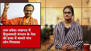 Five Arrested In UP Hindu Group Leader Kamlesh Tiwari's Killing