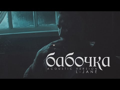 L-Jane - Бабочка (Премьера клипа, 2017)