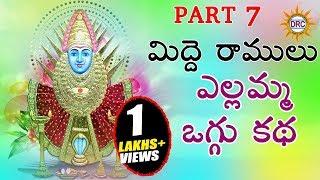 Midde Ramulu Ellamma Oggu Katha Vol 7    Telangana Devotional Songs