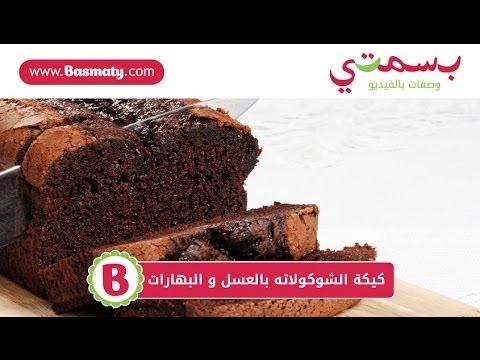 طريقة عمل كيكة الشوكولاته بالعسل و البهارات - Honey Chocolate Cake with Spices