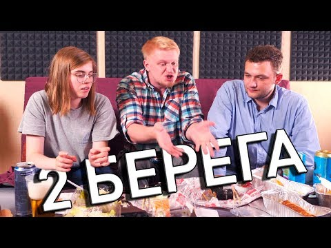 Lizzka Кузьма и Друже. Славный Обзор. 2 Берега. (18+) - Популярные видеоролики!