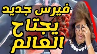 تحقق توقع ليلى عبد اللطيف بظهور فيروس خطير في هذه الدولة وماذا قال عنه الأطباء وتوقعاتها للعالم